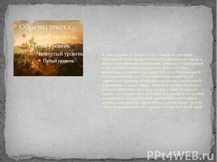 В стихотворении «Бородино» М.Ю. Лермонтов с огромной поэтической силой запечатле