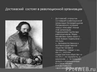 Достоевский состоял в революционной организации Достоевский, в прошлом состоявши