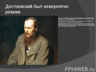 Достоевский был невероятно ревнив Приступы ревности охватывали его внезапно, воз