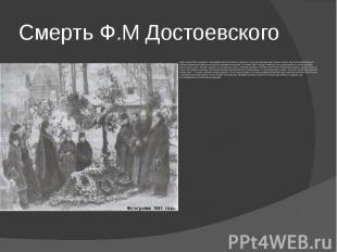 Смерть Ф.М Достоевского Ещё в конце 1879 года врачи, осматривавшие Достоевского,
