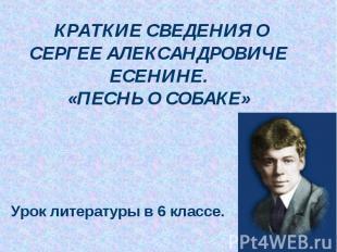 Краткие сведения о Сергее Александровиче Есение. «Песнь о собаке» Урок литератур