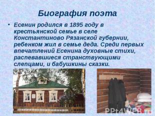 Биография поэта Есенин родился в 1895 году в крестьянской семье в селе Константи