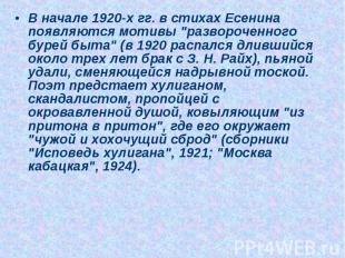 """В начале 1920-х гг. в стихах Есенина появляются мотивы """"развороченного бурей быт"""