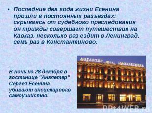 Последние два года жизни Есенина прошли в постоянных разъездах: скрываясь от суд