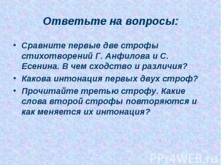 Сравните первые две строфы стихотворений Г. Анфилова и С. Есенина. В чем сходств