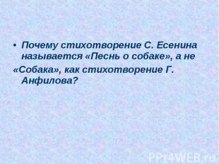 Почему стихотворение С. Есенина называется «Песнь о собаке», а не«Собака», как с