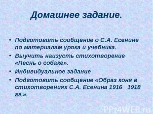 Подготовить сообщение о С.А. Есенине по материалам урока и учебника.Выучить наиз