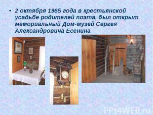 2 октября 1965 года в крестьянской усадьбе родителей поэта, был открыт мемориаль