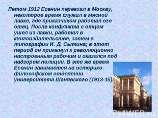 Летом 1912 Есенин переехал в Москву, некоторое время служил в мясной лавке, где