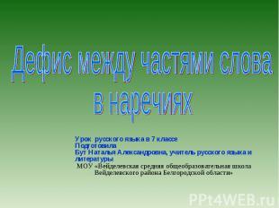 Дефис между частями слова в наречиях Урок русского языка в 7 классеПодготовила Б