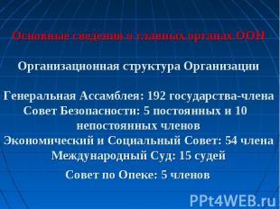 Основные сведения о главных органах ООН Организационная структура Организации Ге