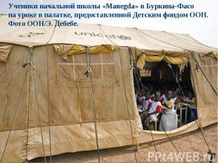 Ученики начальной школы «Manegda» в Буркина-Фасо на уроке в палатке, предоставле