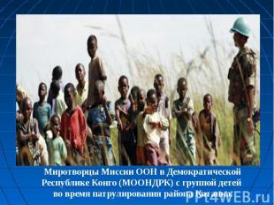 Миротворцы Миссии ООН в Демократической Республике Конго (МООНДРК) с группой дет