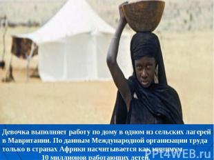 Девочка выполняет работу по дому в одном из сельских лагерей в Мавритании. По да