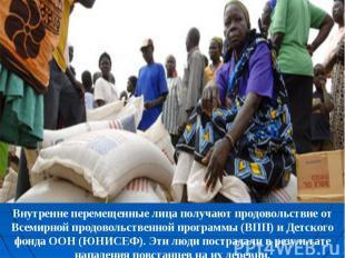 Внутренне перемещенные лица получают продовольствие от Всемирной продовольственн