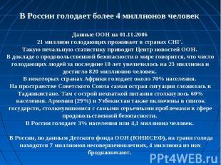 В России голодает более 4 миллионов человек Данные ООН на 01.11.2006 21 миллион