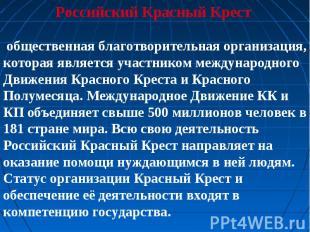 Российский Красный Крест общественная благотворительная организация, которая явл
