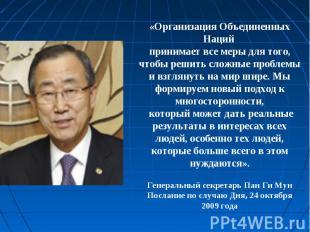 «Организация Объединенных Наций принимает все меры для того, чтобы решить сложны