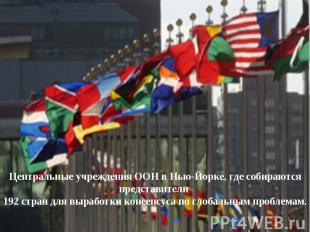 Центральные учреждения ООН в Нью-Йорке, где собираются представители 192 стран д