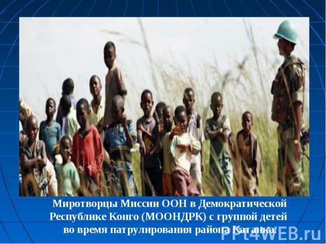 Миротворцы Миссии ООН в Демократической Республике Конго (МООНДРК) с группой детей во время патрулирования района Катанка.