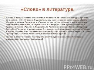 «Слово о полку Игореве» стало живым явлением не только литературы древней, но и