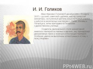 Иван Иванович Голиков(25 декабря1886 – 31 марта 1937) – русский, советский худож