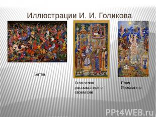 Иллюстрации И. И. Голикова