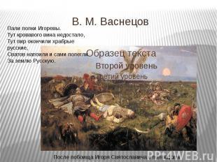 В. М. Васнецов Пали полки Игоревы. Тут кровавого вина недостало,Тут пир окончили