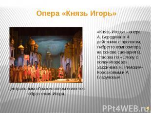 Опера «Князь Игорь» «Князь Игорь» - опера А. Бородина в 4 действиях с прологом,