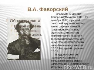 В.А. Фаворский Владимир Андреевич Фаворский(15 марта 1886 – 29 декабря 1964) – р