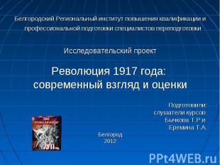 Белгородский Региональный институт повышения квалификации и профессиональной под