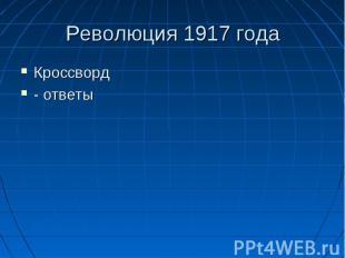 Революция 1917 годаКроссворд - ответы