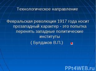 Технологическое направление Февральская революция 1917 года носит прозападный ха