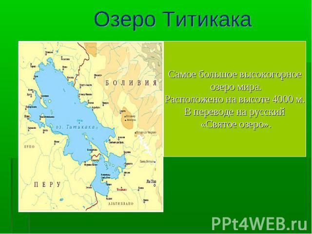Озеро Титикака Самое большое высокогорное озеро мира.Расположено на высоте 4000 м.В переводе на русский «Святое озеро».