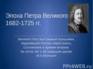 Эпоха Петра Великого 1682-1725 гг Великий Петр был первый большевик, Задумавший