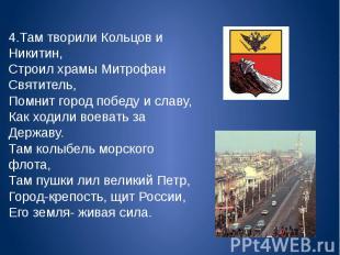 4.Там творили Кольцов и Никитин,Строил храмы Митрофан Святитель, Помнит город по