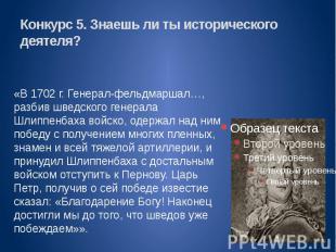 Конкурс 5. Знаешь ли ты исторического деятеля? «В 1702 г. Генерал-фельдмаршал…,