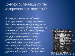 Конкурс 5. Знаешь ли ты исторического деятеля? Б. «Когда о корыстолюбивых престу