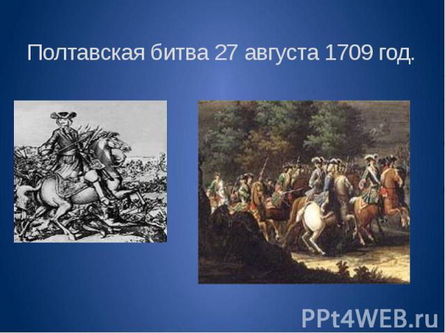 Полтавская битва 27 августа 1709 год.
