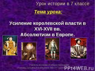 Урок истории в 7 классе Тема урока: Усиление королевской власти в XVI-XVII вв. А