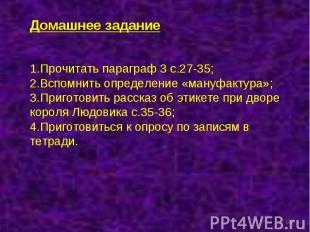 Домашнее заданиеПрочитать параграф 3 с.27-35;Вспомнить определение «мануфактура»