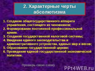 2. Характерные черты абсолютизма Создание общегосударственного аппарата управлен