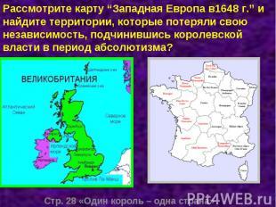 """Рассмотрите карту """"Западная Европа в1648 г."""" и найдите территории, которые потер"""