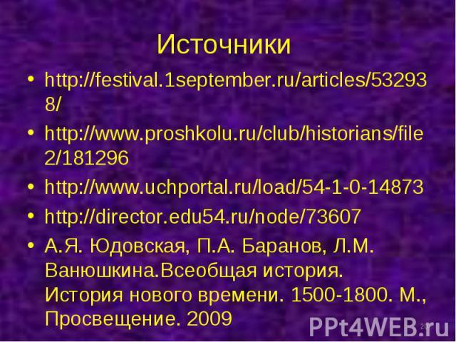 http://festival.1september.ru/articles/532938/http://www.proshkolu.ru/club/historians/file2/181296http://www.uchportal.ru/load/54-1-0-14873http://director.edu54.ru/node/73607А.Я. Юдовская, П.А. Баранов, Л.М. Ванюшкина.Всеобщая история. История новог…