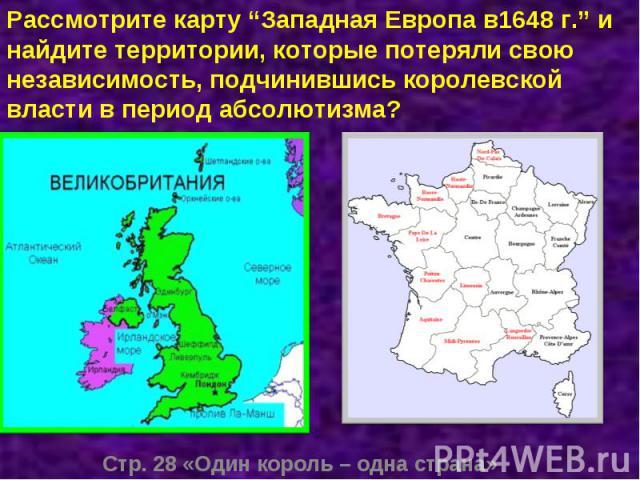 """Рассмотрите карту """"Западная Европа в1648 г."""" и найдите территории, которые потеряли свою независимость, подчинившись королевской власти в период абсолютизма?"""