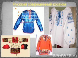 Русский современный костюм