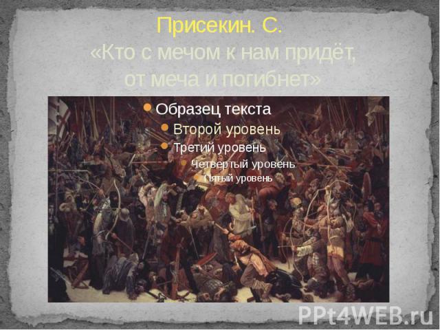 Присекин. С. «Кто с мечом к нам придёт, от меча и погибнет»