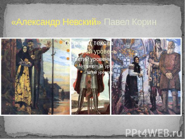 «Александр Невский» Павел Корин