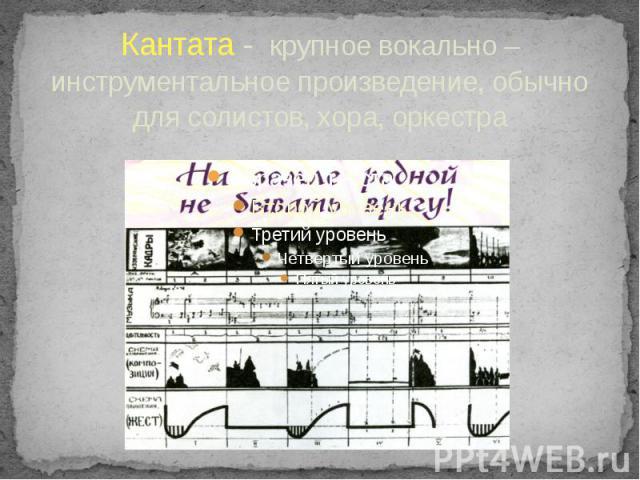 Кантата - крупное вокально – инструментальное произведение, обычно для солистов, хора, оркестра