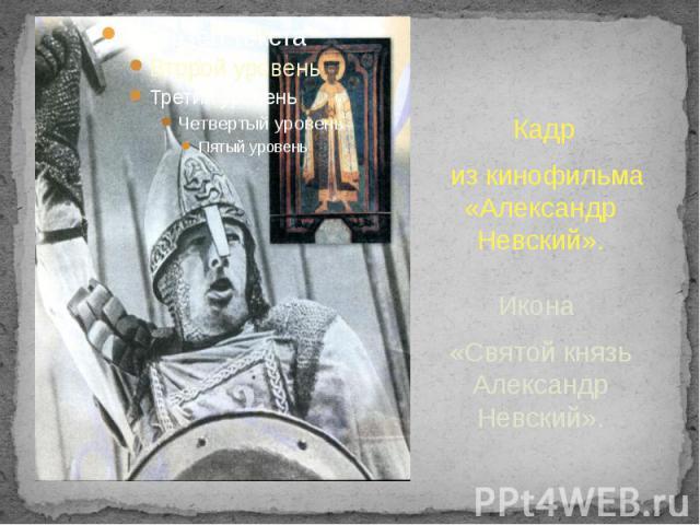 Кадр из кинофильма «Александр Невский».Икона «Святой князь Александр Невский».